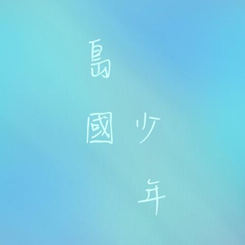 《島國少年 The Teen of island》- for Four Voices - 本曲以溫暖的和聲,來帶出歌詞中對於台灣這塊土地濃濃的愛戀,以及對故鄉的認同感,就算台灣只是一小座海島,他也孕育了無數的生命,並使這片豐饒的土地更加繁榮。我希望藉由這首歌,來喚起更多人對土地的情感。