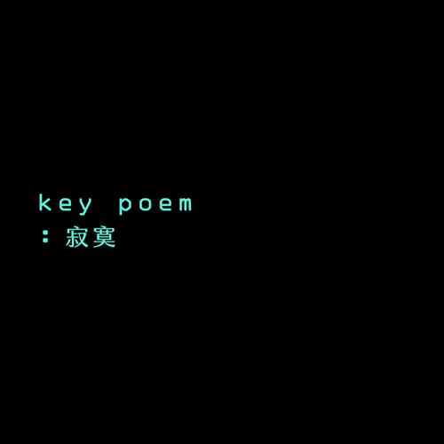 《Key Poem - 寂寞》- for Harp and Computer Music - 這首曲子使用了許多素材轉換的手法: 先有了周夢蝶的詩,  再有了鍵盤的聲音,最後融入在豎琴的音色裡。 我在 miniAudicle 中寫了一段程式, 讓電腦鍵盤在打字時不再只有喀啦喀啦的聲音, 而是能跟樂器一樣發出有音高的聲音。先有了豎琴的旋律以及「寂寞」的動機, 再在鍵盤上思考聲音的排列以及音效的設計。由於詩是由中文構成,所以選用注音輸入法來構思演奏的聲音, 並配合詩的意境,去揣摩詩人想傳達、亦或自己所理解的感受。 電腦打出的片段詩句,在樂曲中像是旁白的角色,輔助豎琴帶動音樂的走向, 時而互相配合,時而彼此競逐, 交錯出一首寂寞的詩。