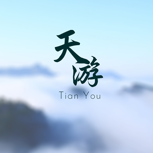 《天游 Tian You》- for Horn and Piano -