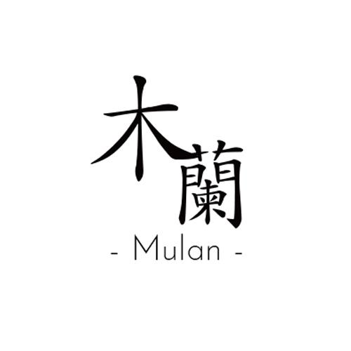 《木蘭 Mulan》- for Percussion Solo and Computer Music - 每個勇敢追夢的女孩都是木蘭。此曲由蔣蕎安委託創作,為表現她一開始抵觸傳統,到了上海迪士尼演出木蘭一年後,由排斥、接受到深刻體會的心境,此曲用上了中國打擊樂器與電子音樂去烘托壯闊的感覺,並在段落安排上,用了不同的風格來區分蕎安各時期內心感受。在曲中,更是引用了迪士尼電影花木蘭中「Reflection」的旋律貫穿全曲,讓現實與電影中的兩個女孩互相呼應。