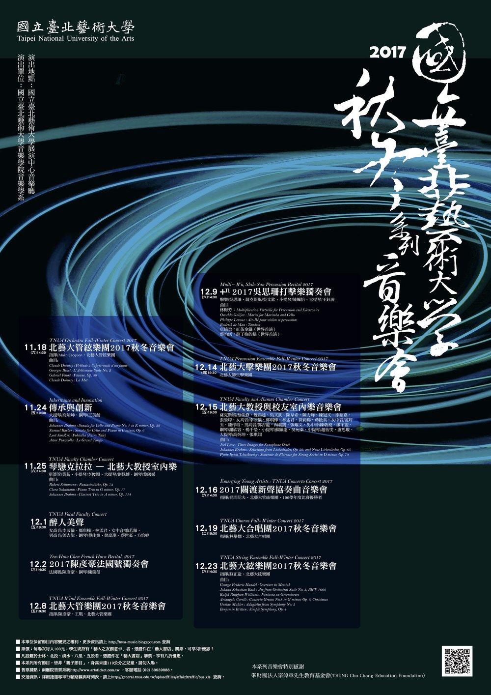 2017秋冬海報.jpg