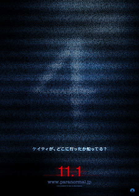 11 - Paranormal Activity 4