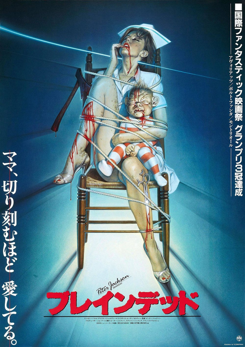 DEAD ALIVE - HORROR COMEDY1992