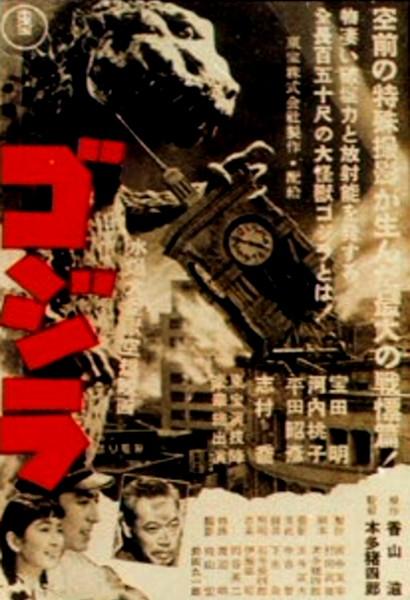 gojira-japanese-b2_style_c-1954.jpg