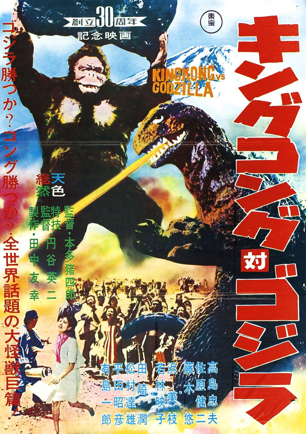 king_kong_vs_godzilla_poster_01.jpg