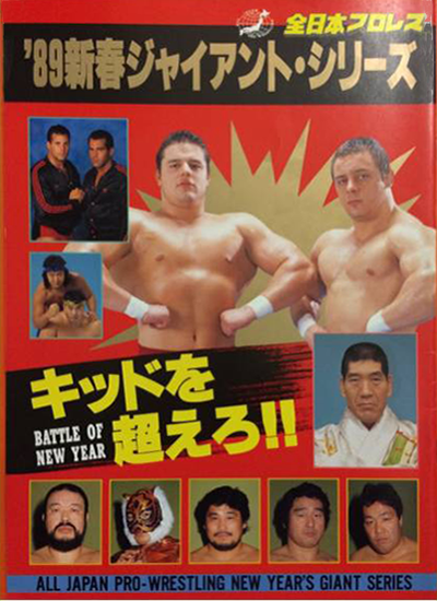 The British Bulldogs vs. The Malenko Brothers - January 28th 1989 - AJPW New Years Giant '89