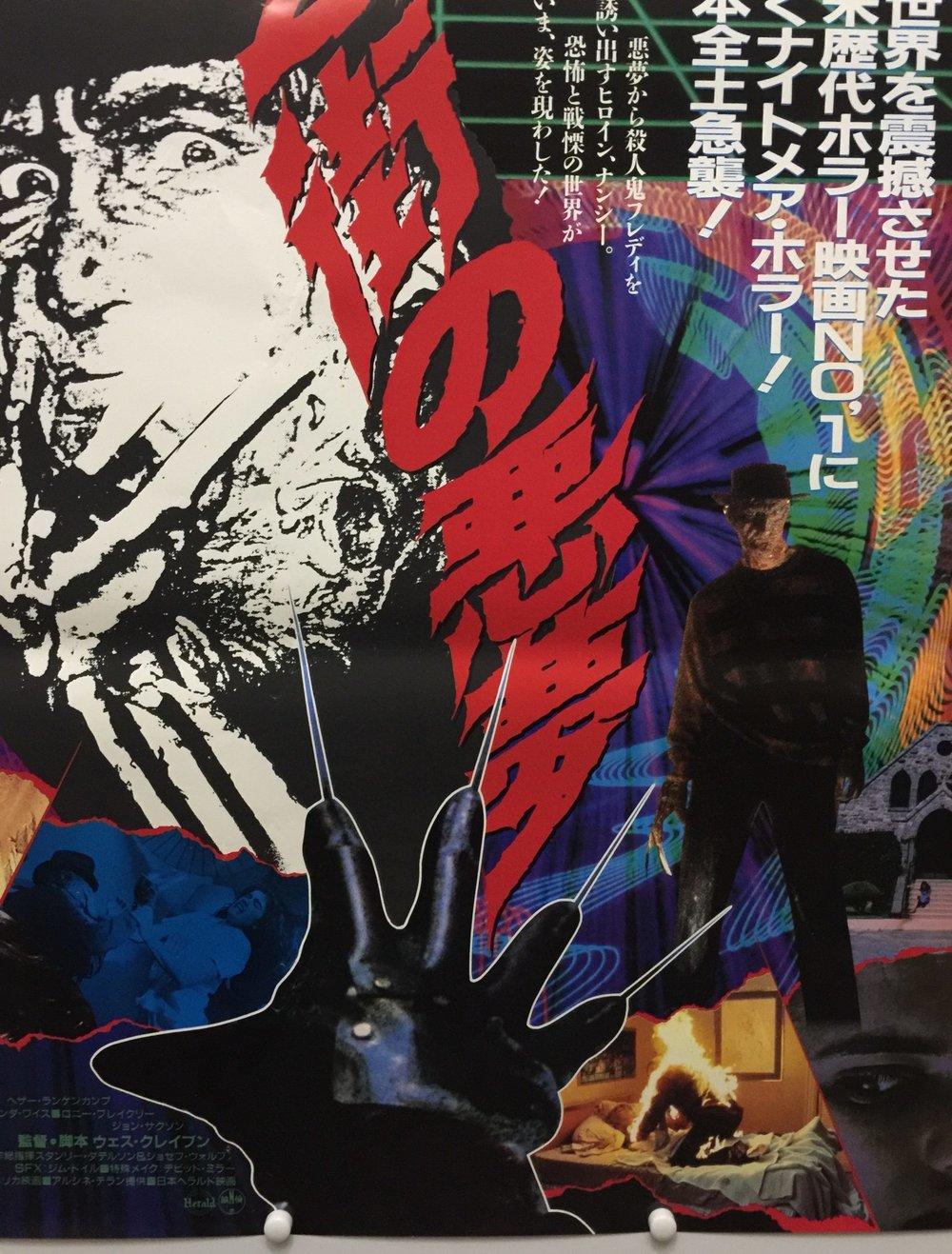 nightmare-on-elm-street-japan-b2-5.jpg