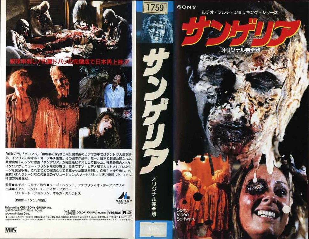 zombie2_japanese_vhs.jpg