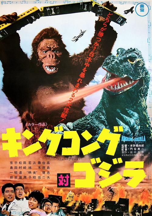 KING KONG VS. GODZILLA (1962) -