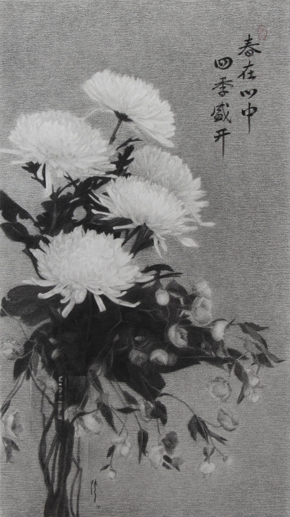 春在心中 四季盛开   charcoal on paper 2018  commissioned. Words by Liang Wern Fook; 字 梁文福 Calligraphy by Yong Gee Lin; 写 杨如莲