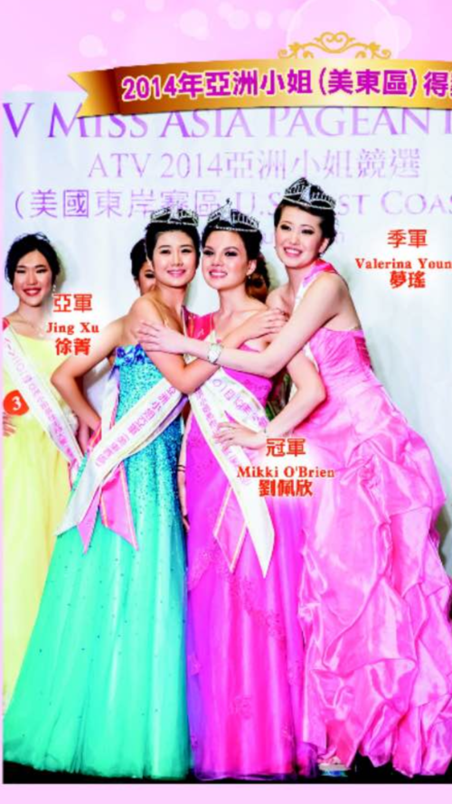 2014 ATV Miss Asia Pageant Champions 2014 亞洲小姐競選優勝者 2014