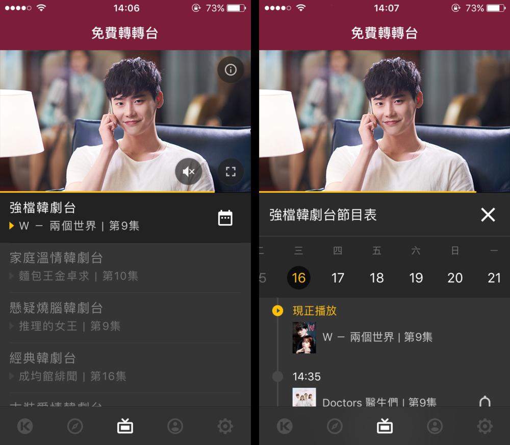 ▲ 「KKTV 免費轉轉台」在iOS 和 Android 上也能隨轉隨看、輕鬆追劇 節目表提供一週的節目時間,並能訂閱想看的節目,開播十分鐘前提醒你,好劇不錯過