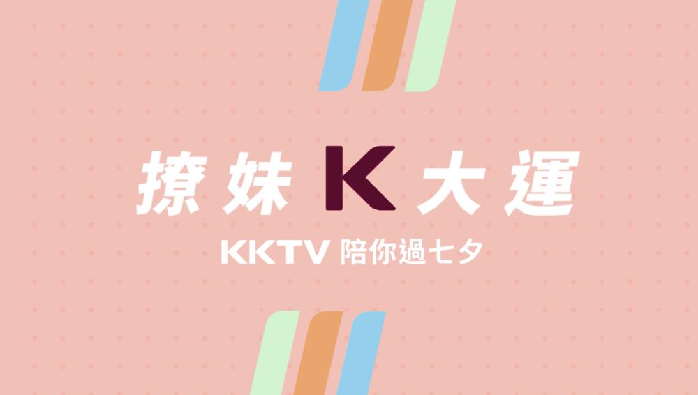 ▲ KKTV 撩妹 K 大運開跑!免費轉轉台送上帥氣歐巴陪妳過甜蜜七夕!