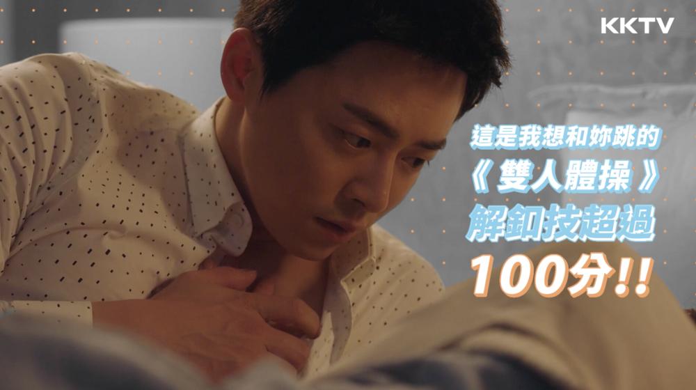▲ K 編點評:李華信選手解扣技超過,100 分!