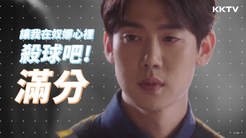 ▲ K 編點評:姜東柱選手完美殺球,滿分!
