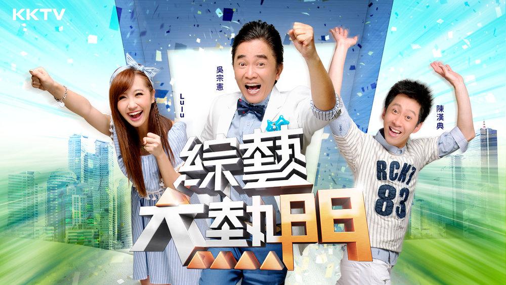 ▲《綜藝大熱門》每週四到六晚間10點於台灣綜藝台更新最新集數