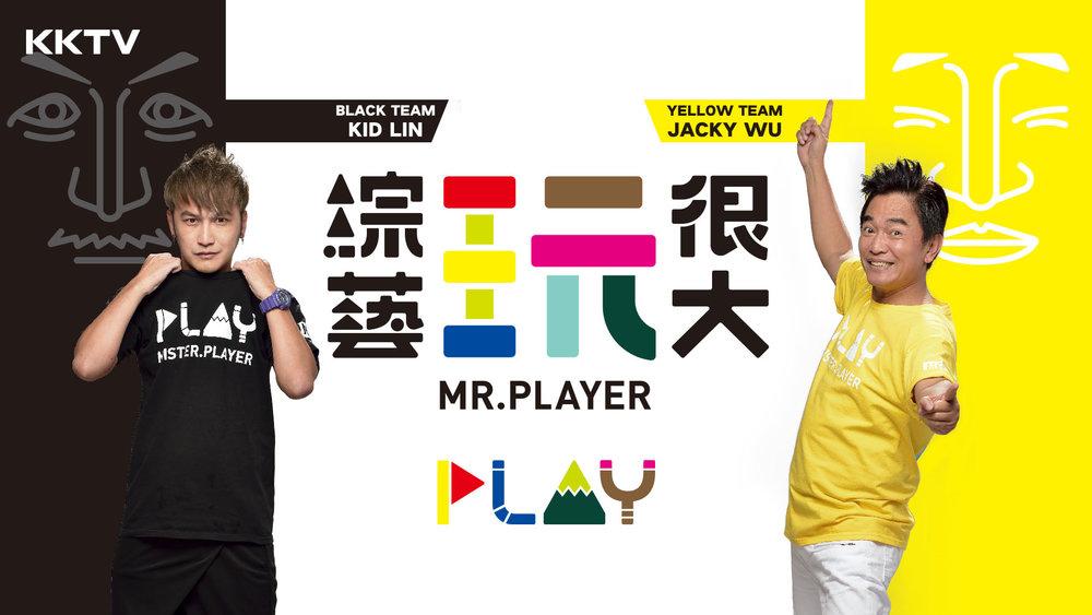 ▲《 綜藝  玩很大 》每週日晚間10點於 台灣綜藝台 更新最新集數