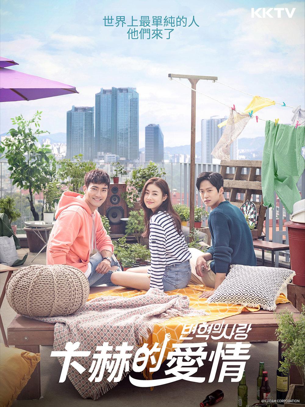 ▲tvN 10 月新劇《 卞赫的愛情 》