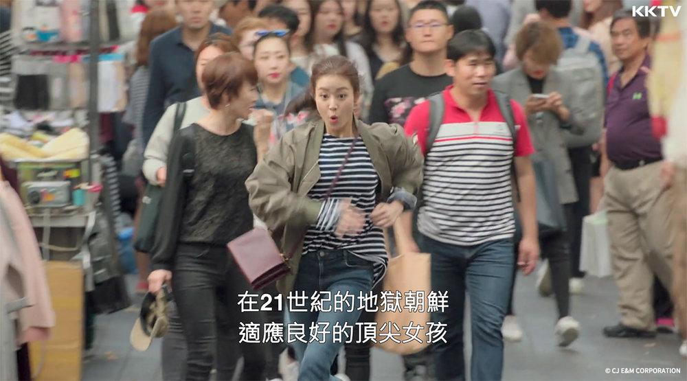▲《 卞赫的愛情 》中,姜素拉飾演完美適應地獄朝鮮社會的白準