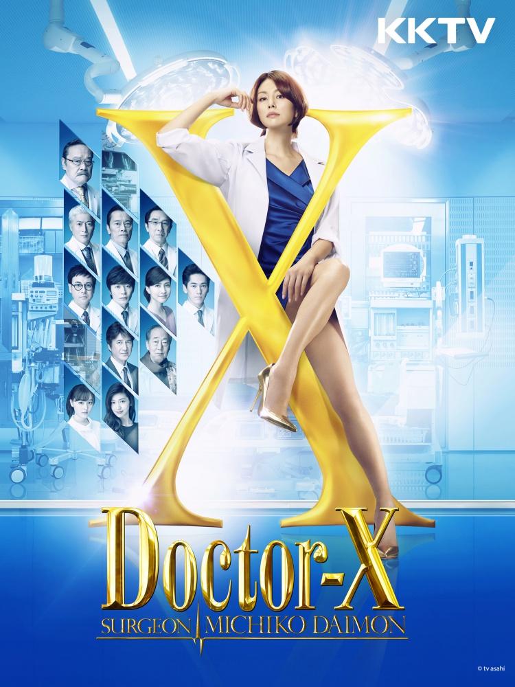 ▲ 《 派遣女醫X 第五季 》不會失敗的大門未知子回來了!
