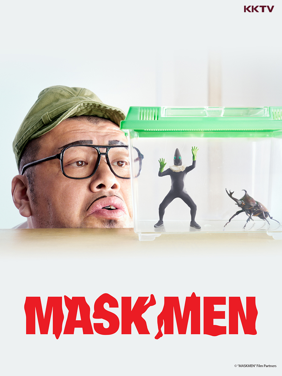 ▲ 比東方力量還神秘的《 面具男 》