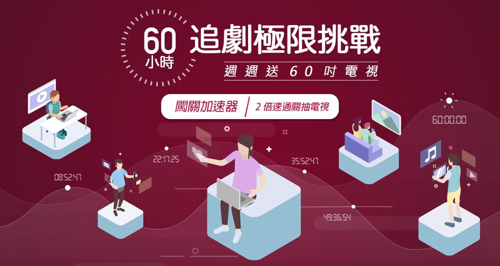 KKTV 追劇極限挑戰 1300x690.png