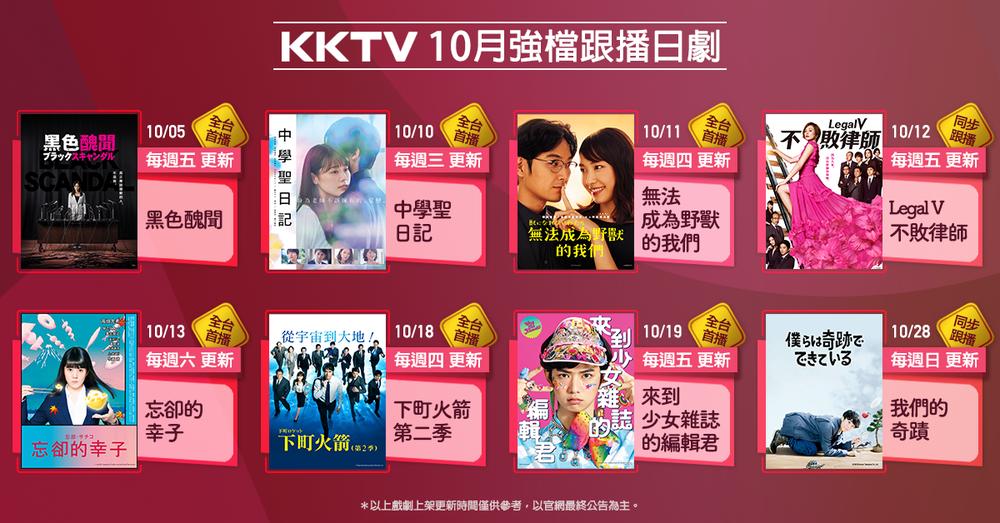 KKTV 秋季強檔跟播日劇