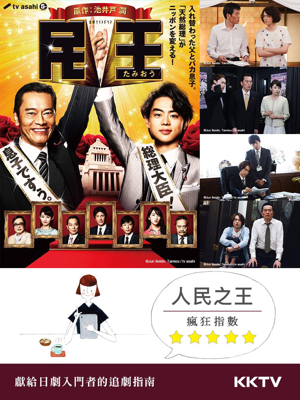 主題片單_人民之王.png