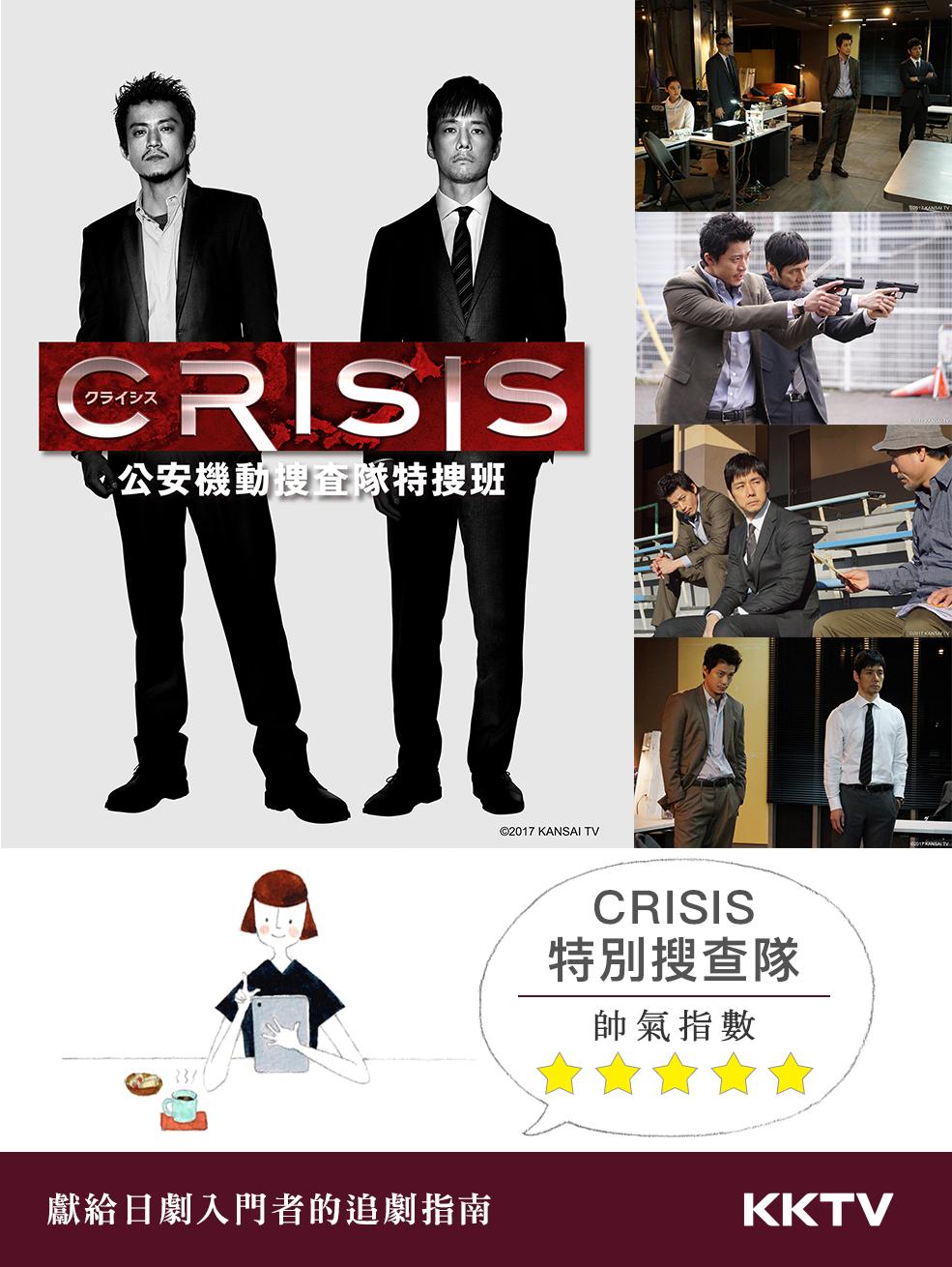 主題片單_CRISIS.png