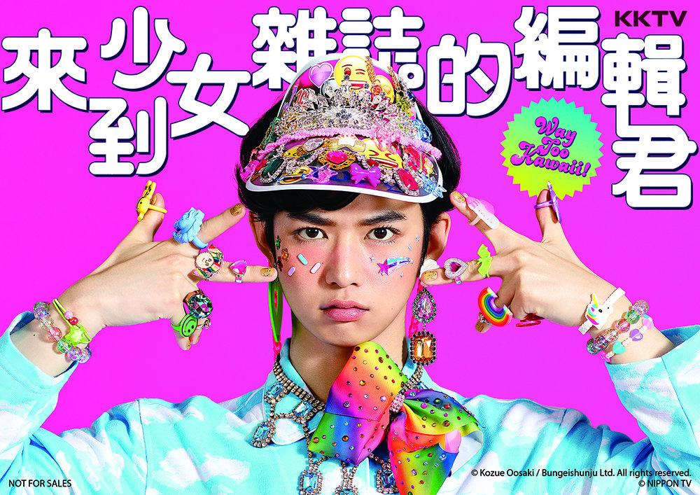 來到少女雜誌的編輯君_中文海報_橫_logo.jpg