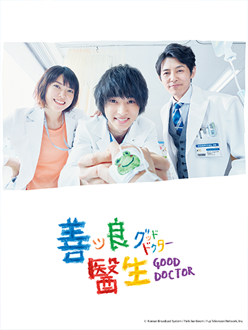No. 03《Good Doctor 善良醫生》