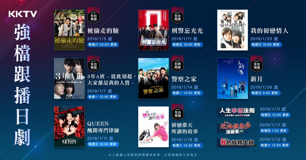 KKTV 冬季強檔跟播日劇,讓「哈日劇」為你溫暖開箱!