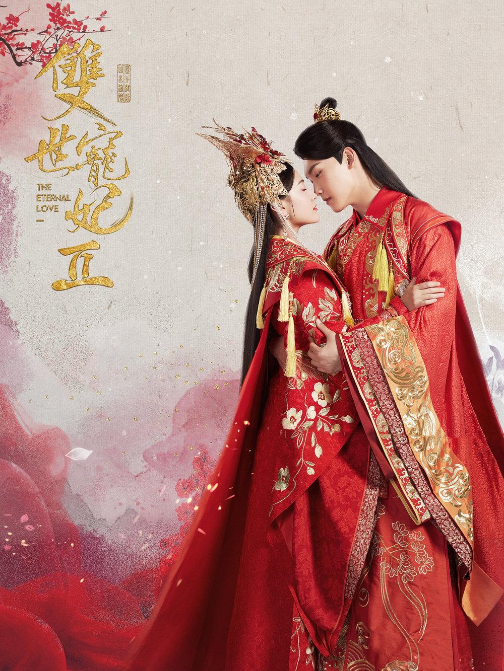 雙世寵妃 II