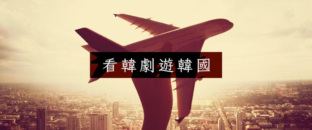 片單_11_看韓劇遊韓國_1200x500.jpg