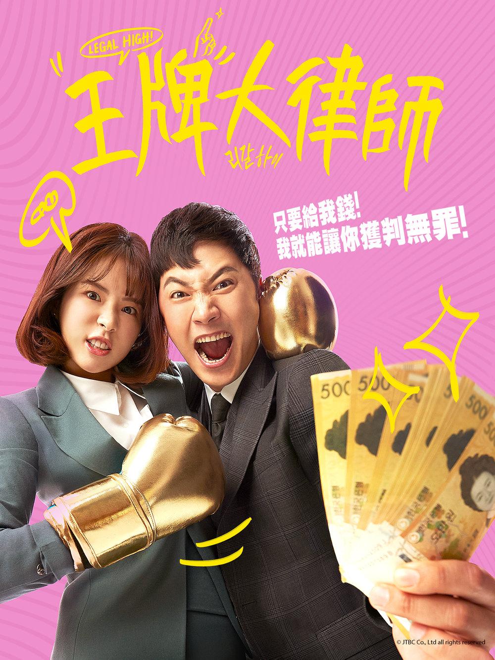 KKTV_smile_16_Legal High 王牌大律師_中文海報_含copyright.jpg