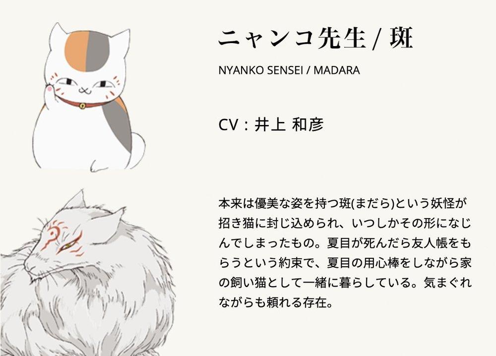 貓咪老師。圖片翻攝| 《夏目友人帳》官網