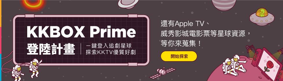 KKBOX Prime登陸計畫_KKTV.jpg