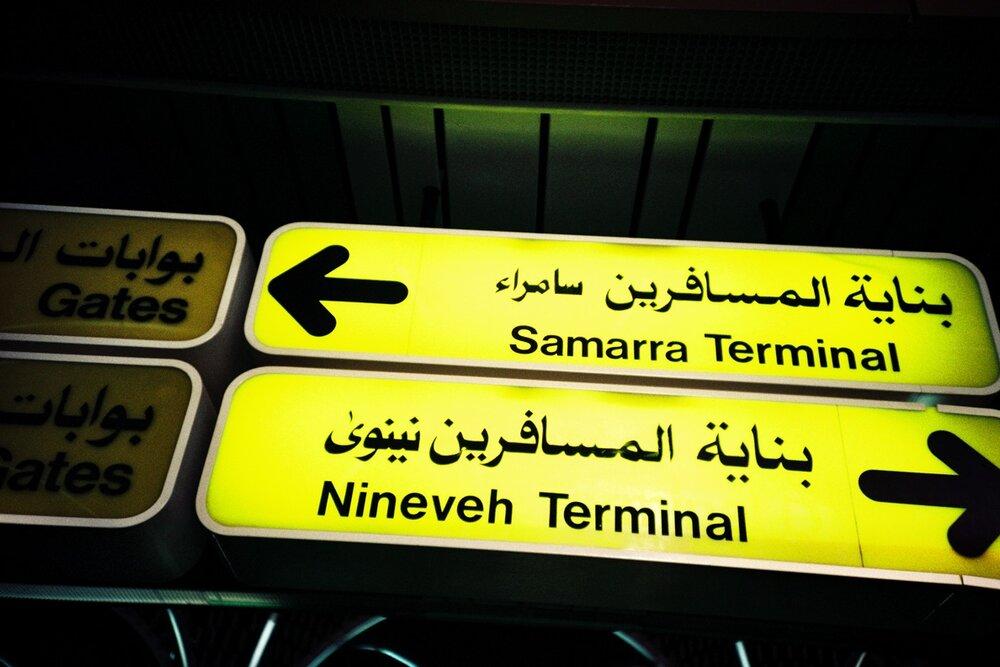 Loneliest-Airport-image-5.jpg