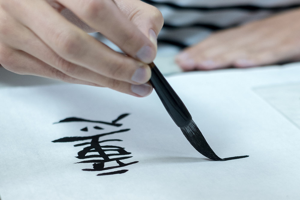 ChineseCalligraphy.jpg