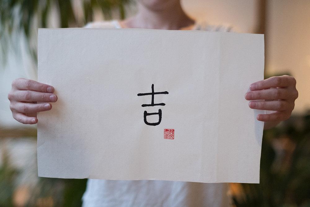 Logogram meaning 'auspicious'