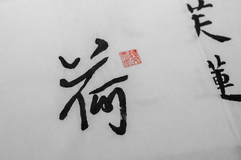 Logogram meaning 'lotus'