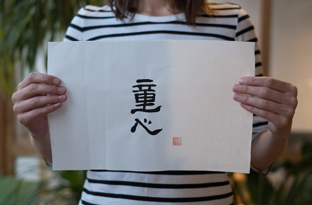 ChineseCalligraphy_youthfulheart.jpg