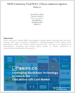 brifs.co Предложение NCF | Версия 1.2 | русский