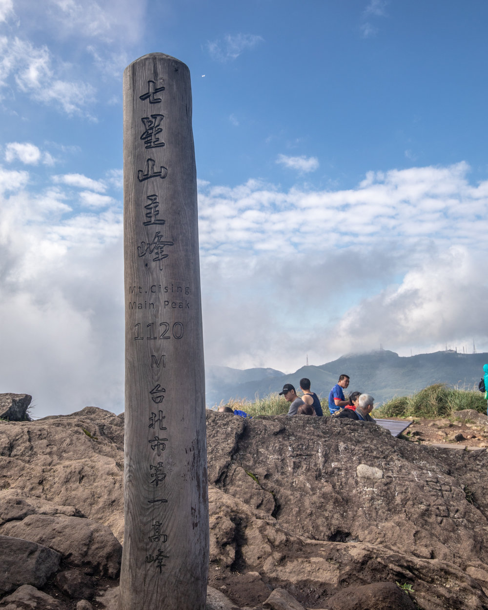 The summit marker of Qixing Mountain