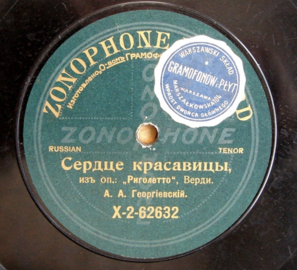 Georgievskii - Label from another Zonophone record