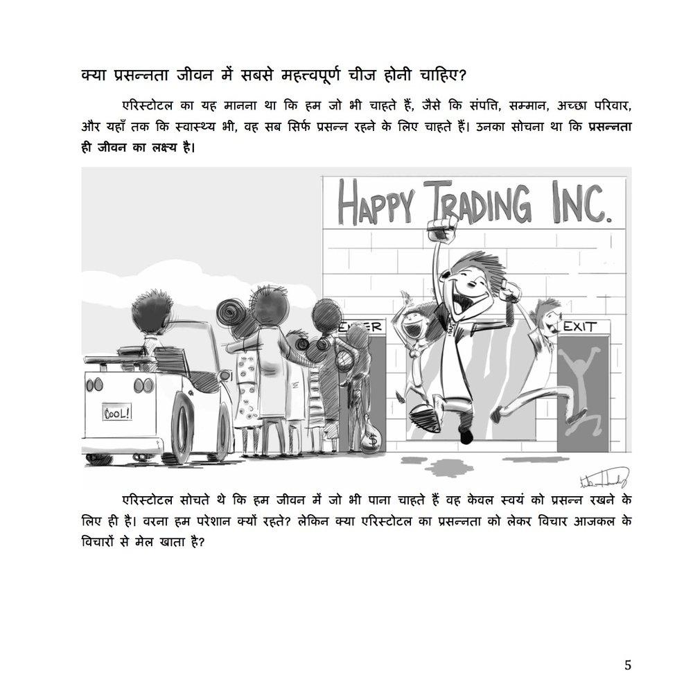 EOH Hini Book LR page5.jpg
