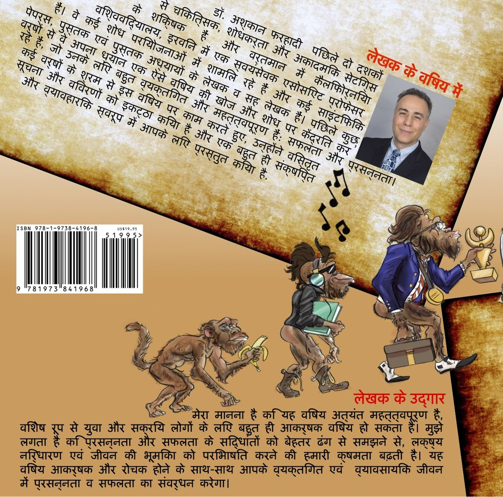 EOH Hindi Cover back.jpg