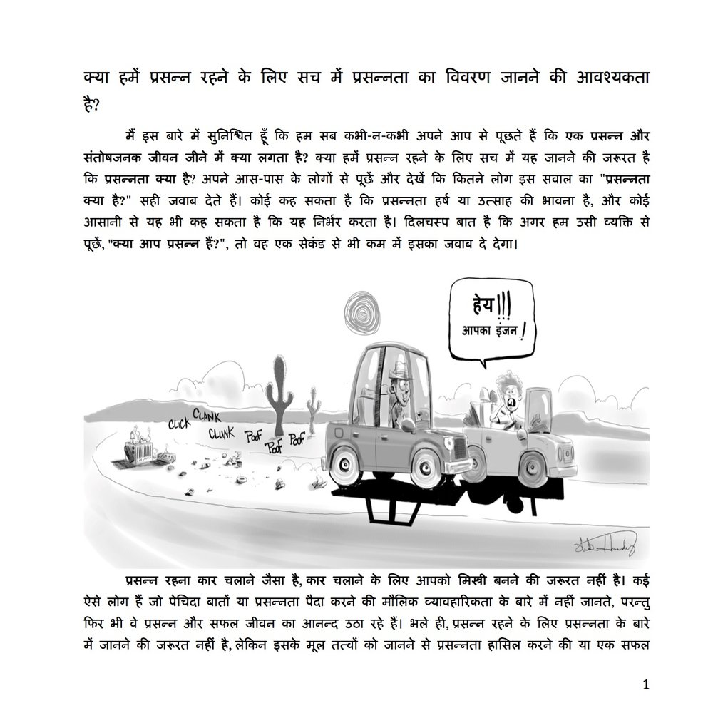 EOH Hini Book LR page1.jpg