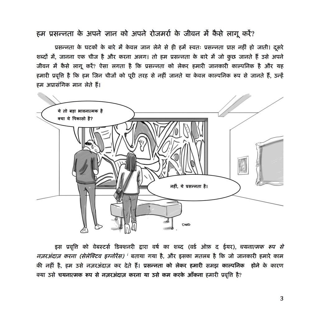 EOH Hini Book LR page 2.jpg