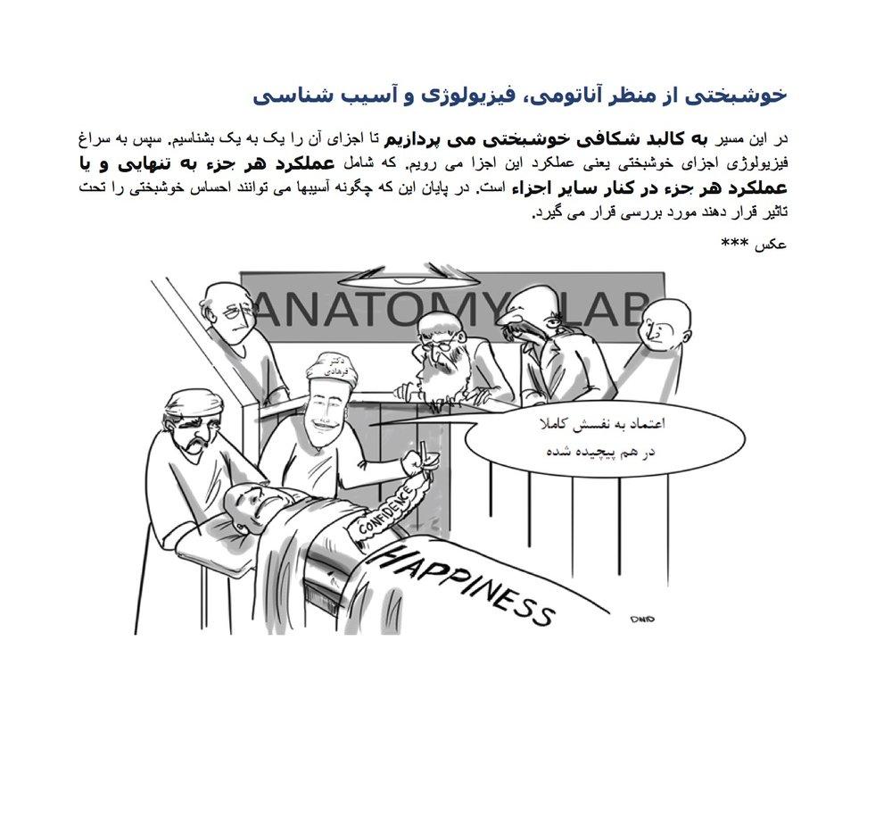 EOH Farsi book page10.jpg